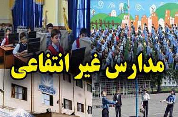 راهاندازی سامانه «شهریه» مدارس غیرانتفاعی از 25 بهمنماه