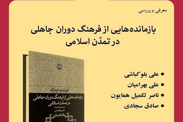 کتاب «بازماندههایی از فرهنگ دوران جاهلی در تمدن اسلامی» نقد می شود
